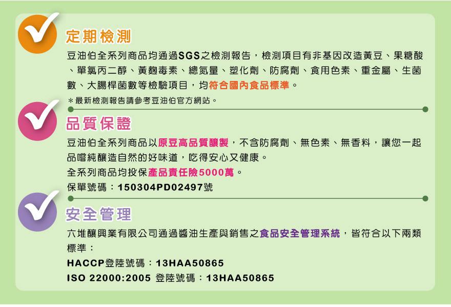 金桂醬油(無添加糖)500ml*4入