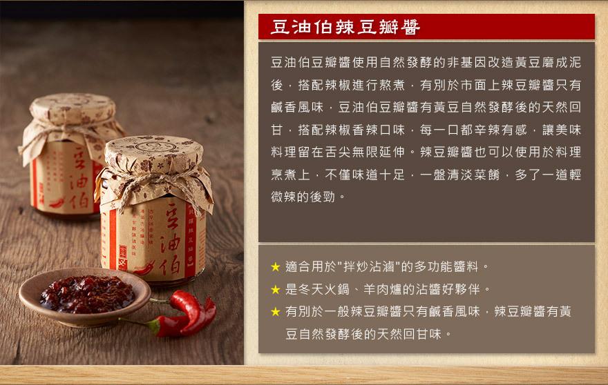 新客限定:缸底醬油+辣豆瓣醬220g