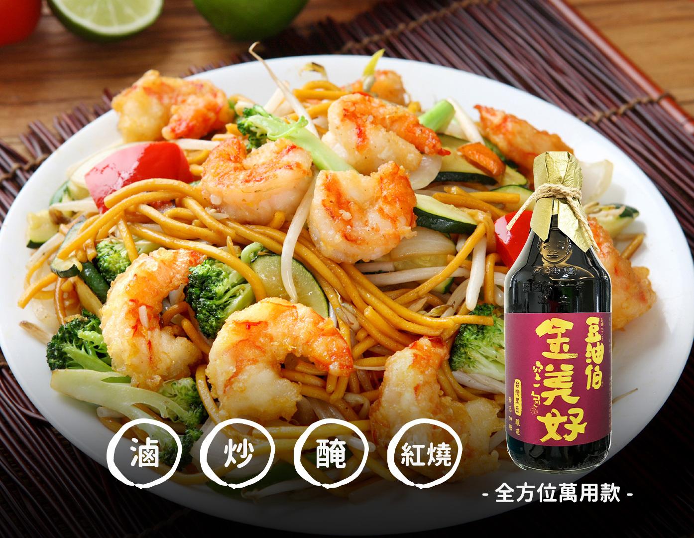 【豆油伯】金美滿醬油+金美好無加糖醬油500ml*10入