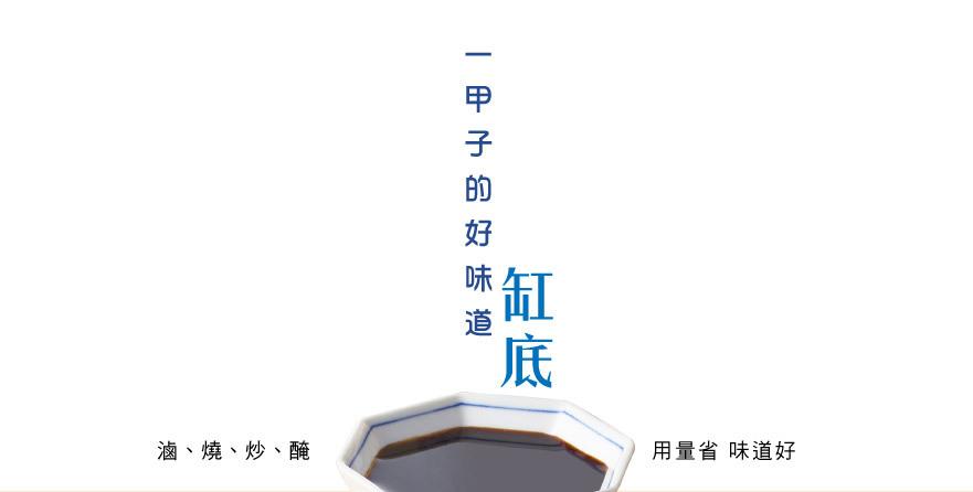 竹田驛客版缸底醬油500ml