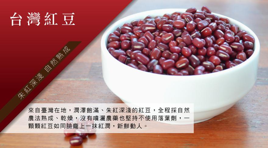 台灣黃豆2入+台灣紅豆2入+台灣黑豆2入(共6入)