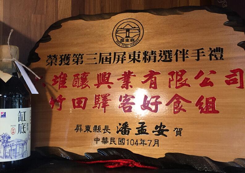 豆油伯榮獲屏東縣2015第三屆伴手禮