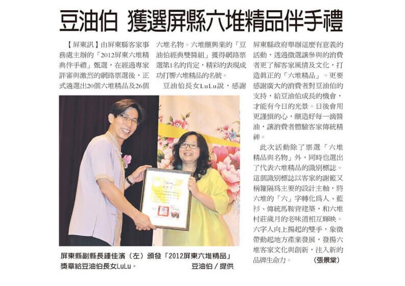 豆油伯獲選屏東縣2012第一屆六堆精品伴手禮