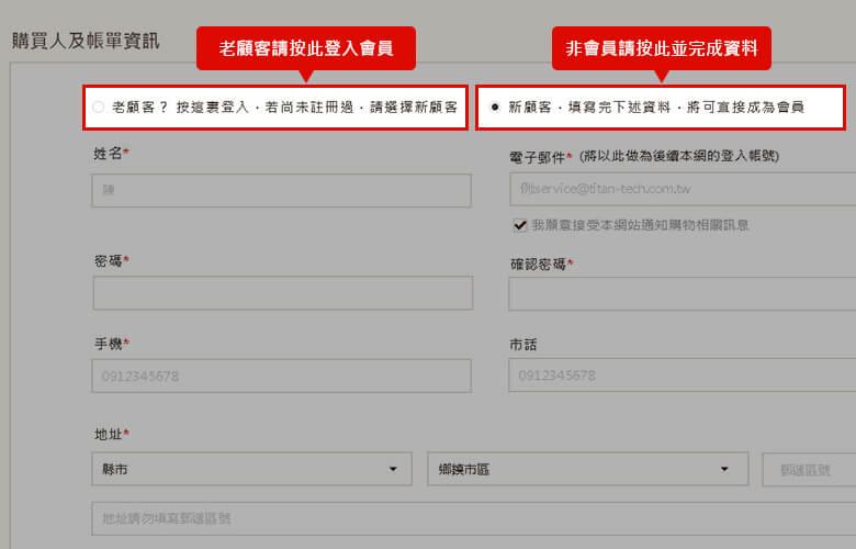 老顧客請按「登入會員」,非會員可填寫「購買人及帳單資訊」