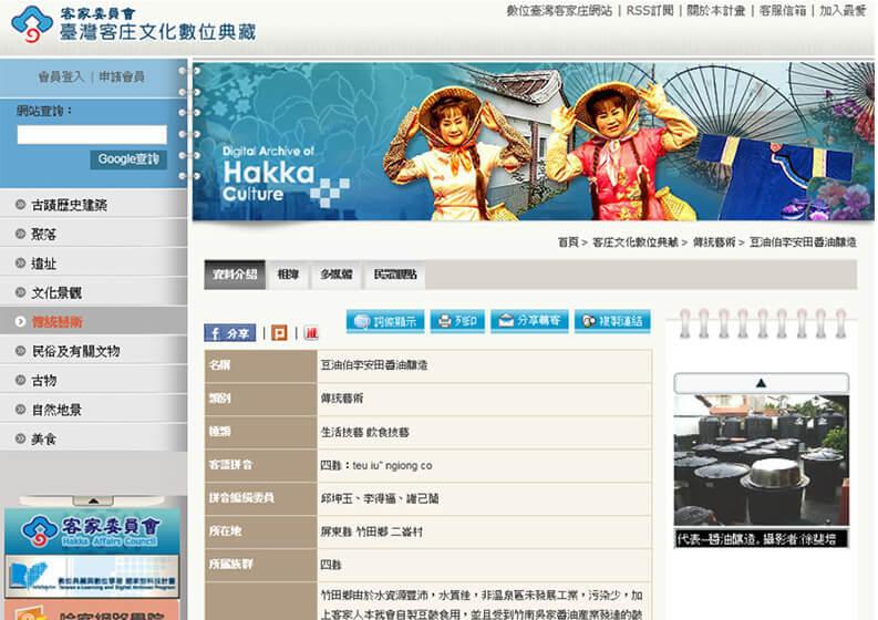 豆油伯列入台灣客庄文化數位典藏