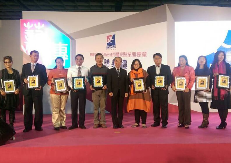 「客庄亮點」代表優質客家特色商品的「Hakka TAIWAN」認證廠商