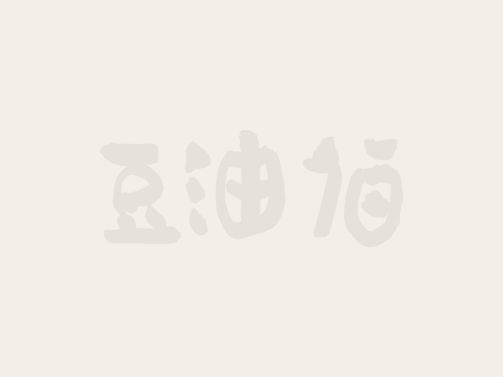 豆油伯缸底醬油500ml (禮盒)