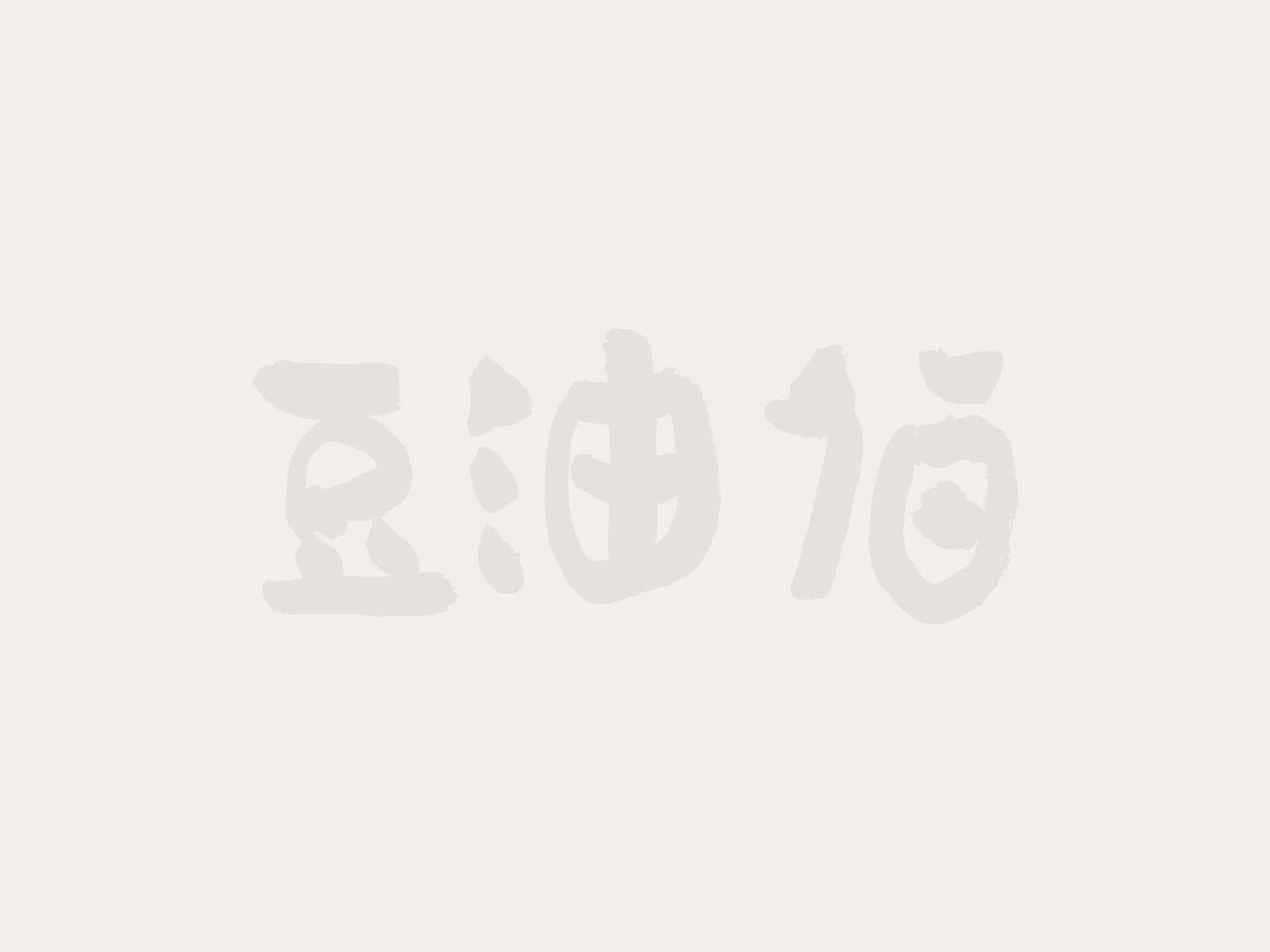 豆油伯無添加糖金美好醬油500ml (禮盒)